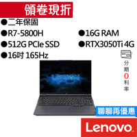 Lenovo聯想 Legion 5 Pro 82JS000TTW R7/RTX3050Ti 16吋 獨顯 電競筆電
