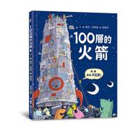 【領券滿額折50】小魯:100層樓的家/地下100層樓/海底100層樓/100巴士/天空100層樓/森林100層樓的家/100層的火箭【童書城堡】