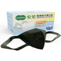 *安星醫療級/成人3D立體口罩/黑色款/墨綠款