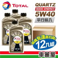 【TOTAL 道達爾】9000 ENERGY SN 5W40 1L 節能型機油【整箱12瓶】(車麗屋)