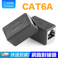 CableCreation 母對母網路對接頭 RJ45 CAT6A 10GB/s 鍍金觸點 RoHS認證 CL0254