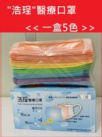 {台灣製造}浩珵 彩色醫療口罩(50入/盒 )-彩虹