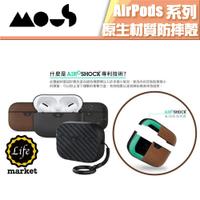 Mous AirPods Pro 1 2代 防摔 保護殼 真皮 軍規認證 附金屬吊扣 台灣公司貨 原廠正品