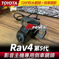 【TOYOTA專用】RAV4 第五代 2019後 影音主機專用 倒車後鏡頭 倒車顯影 AHD720P【禾笙影音館】