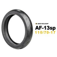 Dunlop 登祿普 SPORTMAX α-13 AF13sp 110/70-17