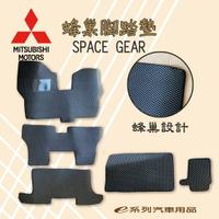 e系列汽車用品【蜂巢腳踏墊全車】 三菱SPACE GEAR 專用汽車腳踏墊