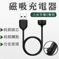 小米手環5磁吸充電線  小米5/6 磁吸線 磁力充電 充電線 數據線 傳輸線 小米充電線 USB 快速充電 小米手環6