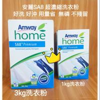 數量不多快搶啊 ! 安麗洗衣粉 SA8系列 3KG 1KG 二種規格!