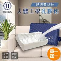 【Hilton 希爾頓】藍舍莊園。舒眠深度人體工學天然乳膠枕/買一送一(透氣枕/乳膠枕/多功能枕)