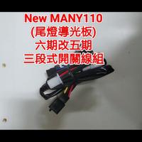 New Many110 125 尾燈導光版 六期改五期 線組 專用線組 大燈三段式開關專用線組 直上 線組 光陽