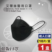 (任選8盒享9折)艾爾絲 雙鋼印 成人3D立體醫療口罩 (黑色) 10入 (台灣製 CNS14774 韓版口罩 KF94 魚型口罩) 專品藥局【2018999】《全月刷卡累積滿$3000賺5%回饋》
