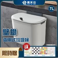 【青禾坊】壁掛兩用式垃圾桶-7L(廚餘桶/收納桶)
