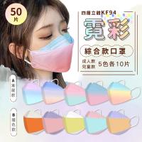 【小天兒】四層立體KF94霓彩綜合款口罩(50片/組)