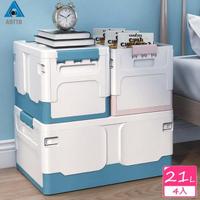 【AOTTO】21L輕巧簡約摺疊收納箱-大號4入(整理箱 儲物箱 玩具箱)