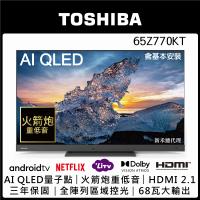 【TOSHIBA 東芝】65型QLED聲霸68瓦音效火箭炮重低音4K安卓液晶顯示器(65Z770KT)