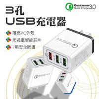 3孔USB充電器 現貨 當天出貨 QC3.0快充 3孔USB 高通 擴充 USB充電頭 快充 充電頭 蘋果 安卓【coni shop】