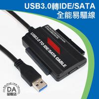 USB3.0轉SATA/IDE 硬碟轉接器 易驅線 三合一 SSD HD 硬碟 轉接線