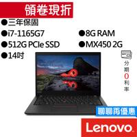 Lenovo聯想 ThinkPad T14 Gen220W0S01H00 i7/MX450 14吋 商務筆電