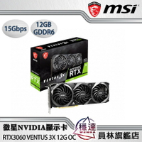 【微星MSI】RTX 3060 VENTUS 3X 12G OC NVIDIA顯示卡(搭版價/少量現貨)