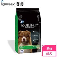 【EQUILIBRIO尊爵】成犬機能天然糧-2kg(TOTAL / EQ / 飼料)