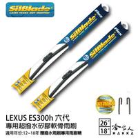 LEXUS ES300h 6代 矽膠撥水雨刷 26+18 贈雨刷精 SilBlade 12~18年 哈家人