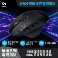 【Logitech G】G604 LIGHTSPEED 無線電競滑鼠