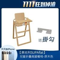 【奧地利SUPAflat】獨家限定兒童折疊高腳餐椅-原木色 贈固定掛勾