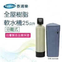 【送兩組「乾洗手1瓶+醫療口罩50入-不挑色」】泰浦樂 分離式全屋樹脂軟水機25L_(TPR-WS16B本機不含安裝)