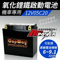 CapWay 12V05C20 氧化鋰鐵啟動電池 50~1800CC 機車專用 氧化鋰鐵電池 機車電瓶【禾笙科技】