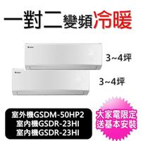 【GREE 格力】3-5坪+3-5坪一對二變頻冷暖分離式冷氣(GSDM-50HP2/GSDR-29HI+GSDR-29HI)