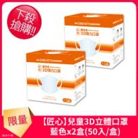 【匠心】兒童3D立體口罩-S(藍色50入)*2盒組