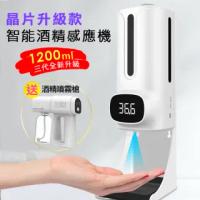 【K9 Pro Plus】三代晶片升級款 紅外線自動測溫感應酒精噴霧消毒洗手機 1200ml(專用三腳支架版)