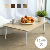 邊桌/床邊桌/茶几/和室桌 圓角(大)80x60摺疊桌【H02194】