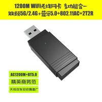 [熱銷]1200M高速5G+2.4G雙頻USB3.0多功能無線網卡11AC藍牙5.0MIMO網卡