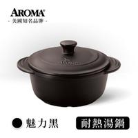 【送暢銷食譜書】美國 AROMA 頂級湯鍋 耐熱陶鍋 陶瓷鍋 荷蘭鍋- 魅力黑 (2400ml / 3800ml)