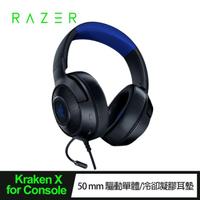 【Razer 雷蛇】Kraken X for Console 北海巨妖 電競耳機麥克風(RZ04-02890200-R3M1)