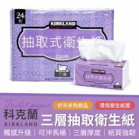 【好市多熱銷!原生紙漿】科克蘭三層抽取衛生紙 抽取式衛生紙 科克蘭 衛生紙 每包120抽 Costco