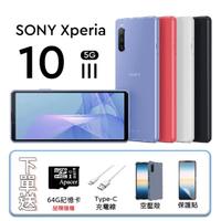 【SONY 索尼】Xperia 10 III 三鏡頭防水5G輕量級手機(送64G卡+加濕噴霧器+空壓殼+保護貼)