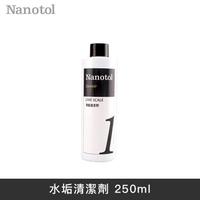 德國Nanotol 水垢清潔劑 250ml  LANS