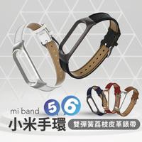 【EGO 3C】小米手環6/5 雙彈簧荔枝 皮革錶帶(雙十慶大特價|氣質經典款|荔枝紋理 奢華享受)