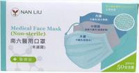 南六 平面口罩 (醫療級) (成人款) (50入) (台灣製造)
