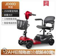 【快速出貨】電動車 斯維馳老人代步車四輪電動殘疾人家用雙人老年助力車可折疊電瓶車