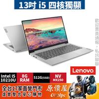 Lenovo聯想 S340-13IML 81UM004KTW 【灰】 i5-10210U四核心/13吋筆電/原價屋