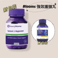 【 henry blooms】【寶康士強效護頸丸】【60顆】 【預購商品】