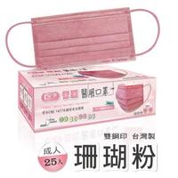 【普惠】成人平面醫用口罩-珊瑚粉(25片/盒)