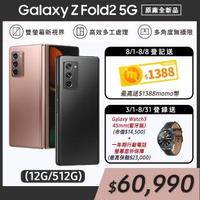 【SAMSUNG 三星】Galaxy Z Fold2 5G 6.2吋三主鏡折疊式智慧型手機(12G/512G)