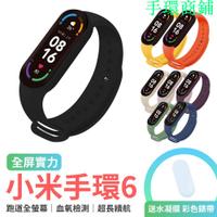 快速出貨 小米手環6 標準版-黑色/NFC版 NCC認證 搶先預購 贈保貼 NCC認證 智能手環