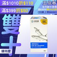 大研生醫 德國頂級魚油 60粒/盒【buyme】【全月刷卡累積滿$3000賺5%回饋】