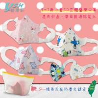 【YSH益勝軒】台灣製 兒童5-7歲醫療3D立體口罩50入/盒(五款卡通圖案可選)