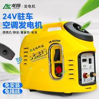 發電機 龍瑪24V駐車空調汽油發電機小型 貨車直流靜音車載24伏柴油車用